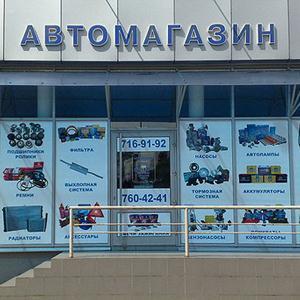 Автомагазины Красково