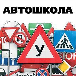 Автошколы Красково