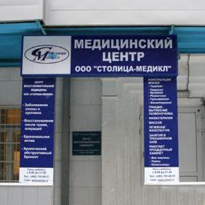 Медицинские центры Красково