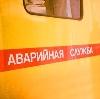Аварийные службы в Красково