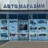 Автомагазины в Красково