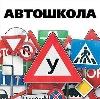Автошколы в Красково