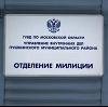Отделения полиции в Красково