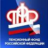 Пенсионные фонды в Красково