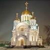 Религиозные учреждения в Красково