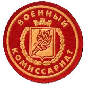 Военкоматы, комиссариаты Красково